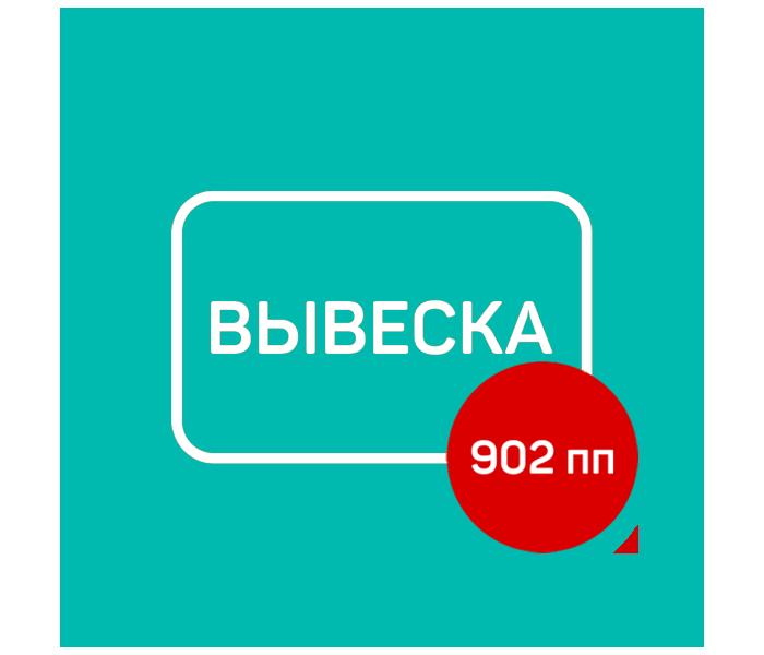 иконка 902 пп